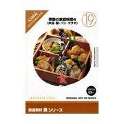 創造素材 食シリーズ [19] 季節の家庭料理4(弁当・麺・パン・サラダ)【メール便可】