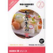 創造素材 食シリーズ [20] 季節の家庭料理5(春)【メール便可】