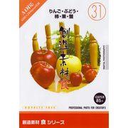 創造素材 食シリーズ[31]りんご・ぶどう・柿・栗・蟹【メール便可】