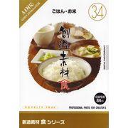創造素材 食シリーズ[34]ごはん・お米【メール便可】