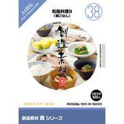 創造素材 食シリーズ[38]和風料理9(朝ごはん)【メール便可】