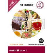 創造素材 食シリーズ[40]料理・食品大集合【メール便可】