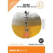 創造素材 食シリーズ[41]飲み物2(ビール・日本酒・牛乳・ジュース)【メール便可】