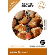 創造素材 食シリーズ[42]ホルモン・麺・ごはん・おかず【メール便可】