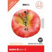 創造素材 食シリーズ[44]果物さん【メール便可】