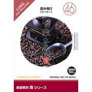 創造素材 食シリーズ[46]飲み物3(コーヒー)【メール便可】
