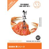 創造素材 食シリーズ[53]冬の旬食材(果物・野菜・魚介)【メール便可】