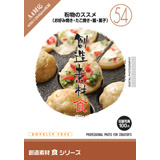 創造素材 食シリーズ[54]粉物のススメ(お好み焼き・たこ焼き・麺・菓子)【メール便可】