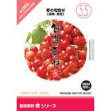 創造素材 食シリーズ[55]春の旬食材(果物・野菜)【メール便可】