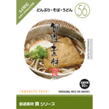 創造素材 食シリーズ[56]どんぶり・そば・うどん【メール便可】