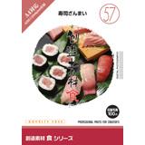 創造素材 食シリーズ[57]寿司ざんまい【メール便可】