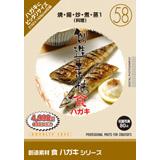창의적인 소재 식 엽서 시리즈 [58] 소/양/炒/조 림/증 1 (요리)