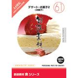 創造素材 食シリーズ[61]デザート・お菓子2(洋菓子)【メール便可】