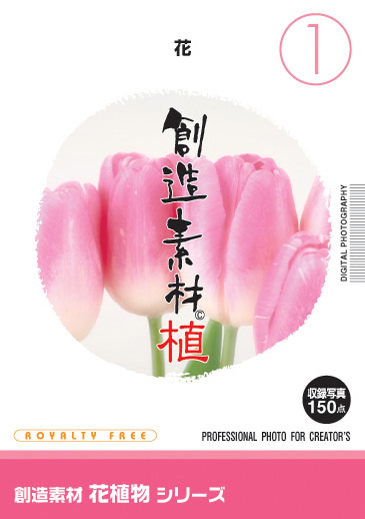 創造素材 花植物シリーズ[1]花【メール便可】