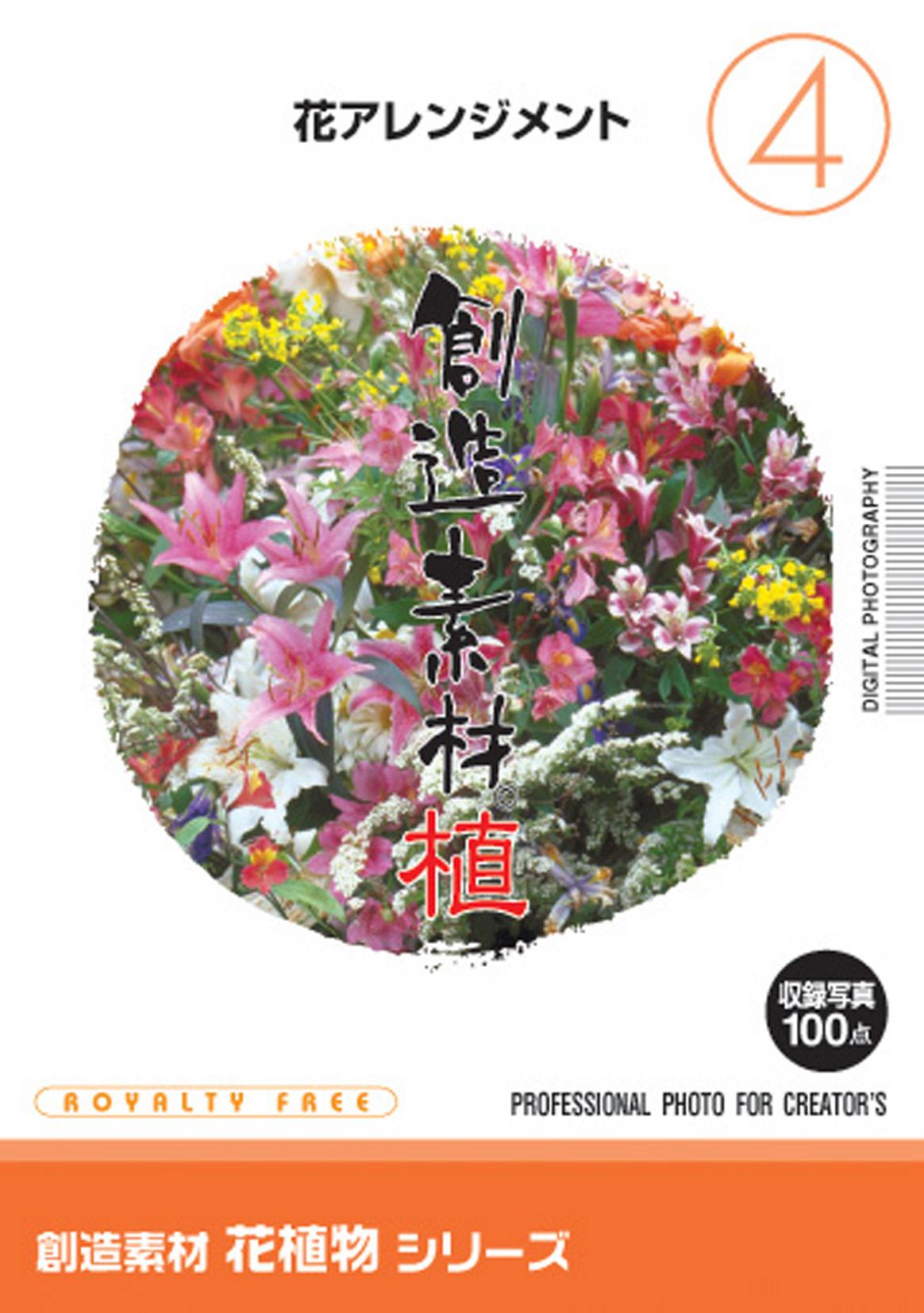 創造素材 花植物シリーズ[4]花アレンジメント【メール便可】