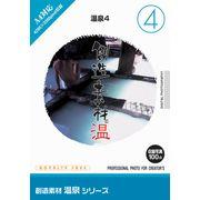 創造素材 温泉シリーズ[4]温泉4【メール便可】