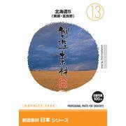 創造素材 日本シリーズ[13]北海道5(美瑛・富良野)【メール便可】
