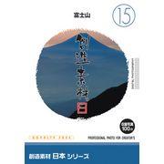 創造素材 日本シリーズ[15]富士山【メール便可】