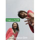 Image Werks RF 07 Campus Girls〈キャンパス ガールズ〉【メール便可】