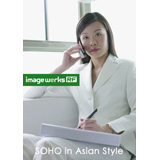 Image Werks RF 10 SOHO in Asian Style〈ソーホー イン アジアンスタイル〉【メール便可】