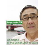 Image Werks RF 33 Cool face of the Senior Man in Tokyo〈クール フェイス オブ ザ シニア マン イン トウキョウ〉【メール便可】