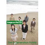 Image Werks RF 46 The 3-Generation Family〈スリージェネレーションファミリー〉【メール便可】