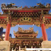 Makunouchi 022 Yokohama【メール便可】