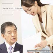 Makunouchi 038 President & Secretary【メール便可】