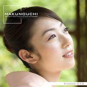 Makunouchi 073 Kimono【メール便可】
