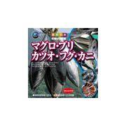 マルク 食材の旅:2 マグロ・ブリ・カツオ・フグ・カニ・カキ(旬食材収穫編)【メール便可】