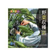 マルク 食材の旅9「野菜収穫2」編【メール便可】