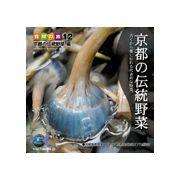 マルク 食材の旅12 「京都の伝統野菜」編【メール便可】