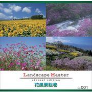 Landscape Master vol.001 花風景絵巻【メール便可】