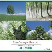 Landscape Master vol.003 緑・木爽快【メール便可】