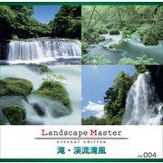 Landscape Master vol.004 滝・渓流清風【メール便可】