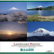Landscape Master vol.007 富士山百科【メール便可】