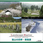 Landscape Master vol.008 里山の四季・原風景【メール便可】