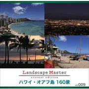 Landscape Master vol.009 ハワイ・オアフ島 160景【メール便可】