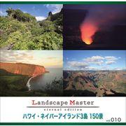 Landscape Master vol.010 ハワイ・ネイバーアイランド3島 150景【メール便可】