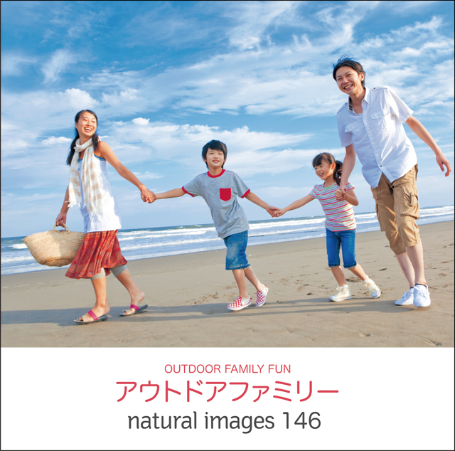 naturalimages Vol.146 アウトドアファミリー【メール便可】