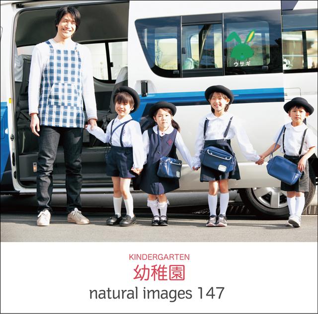 naturalimages Vol.147 幼稚園【メール便可】