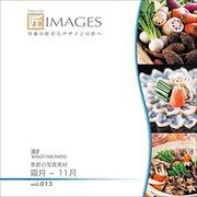匠IMAGES Vol.013 霜月-11月【メール便可】