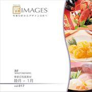 匠IMAGES Vol.017 睦月-1月【メール便可】