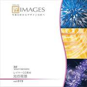 匠IMAGES Vol.019 光の背景【メール便可】