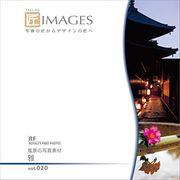 匠IMAGES Vol.020 雅【メール便可】