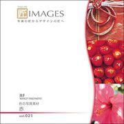 匠IMAGES Vol.021 赤【メール便可】