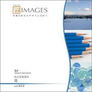 匠IMAGES Vol.022 青【メール便可】