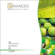 匠IMAGES Vol.024 緑【メール便可】