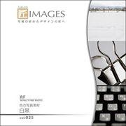 匠IMAGES Vol.025 白黒【メール便可】