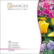 匠IMAGES Vol.029 花々365日【メール便可】